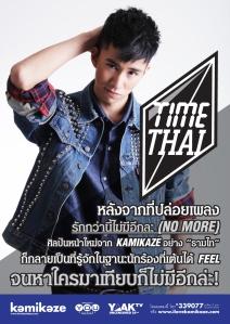 เพลงใหม่ จบมั้ย(The End) – Timethai ธามไทย